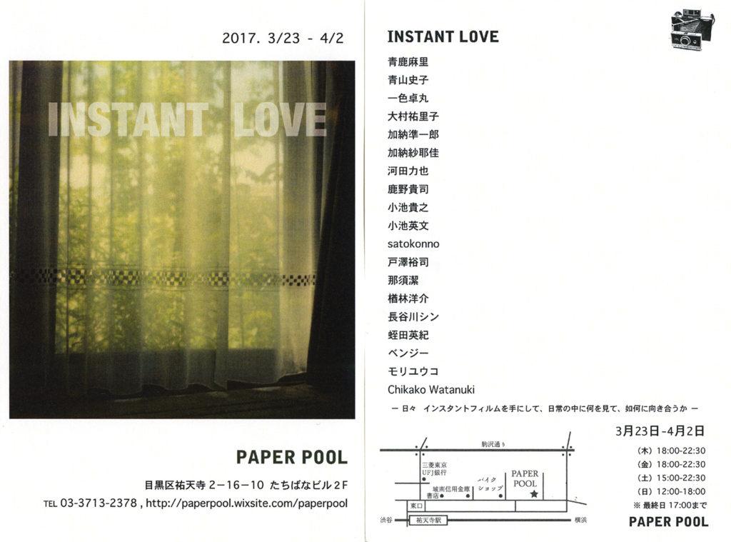 祐天寺ペーパープール企画展「INSTANT LOVE」