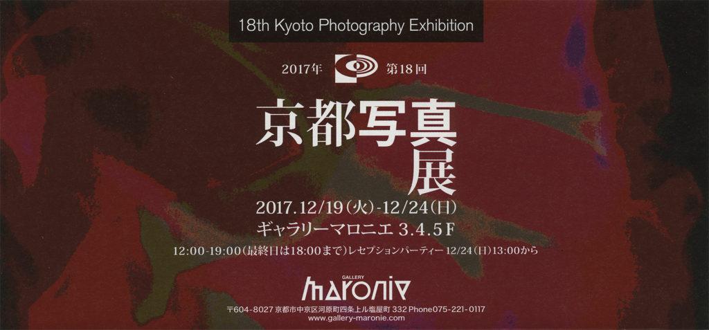 2017年京都写真展