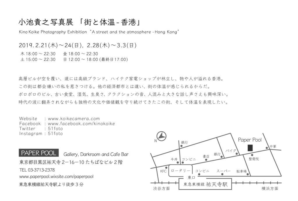 小池貴之写真展 街と体温 香港 Koike Photography Exhibition
