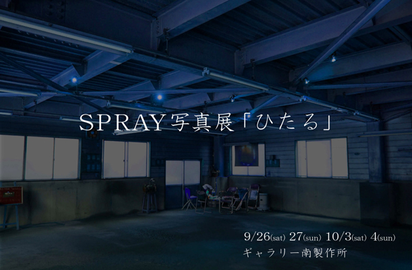 2015_SPRAY_PhotoExhibition
