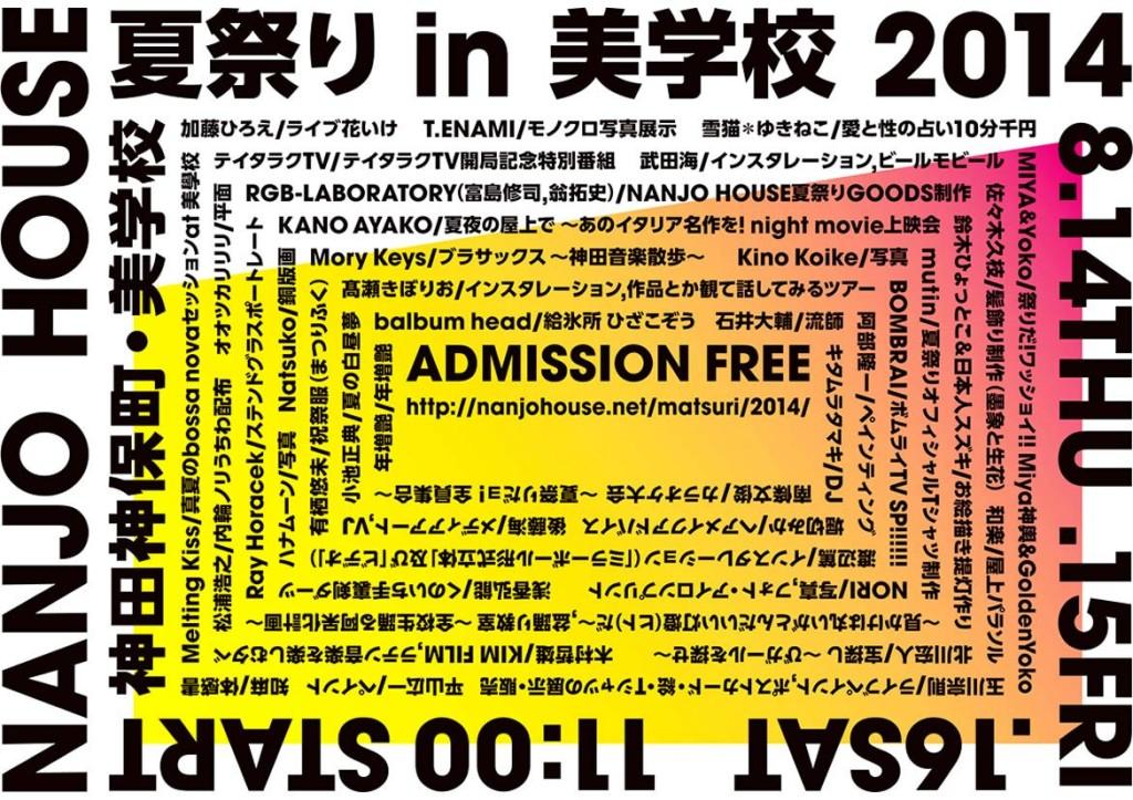 NANJO HOUSE 夏祭り 2014 in 美学校