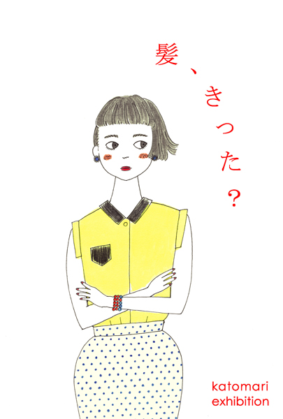 "katomari illustration solo exhibition ""Did you get a haircut?"""